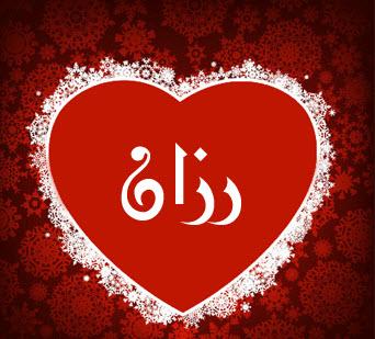 بالصور صور اسم رزان خلفيات اسم رزان صورة اسم رزان , بوستات لاحلي اسماء البنات 3926 3