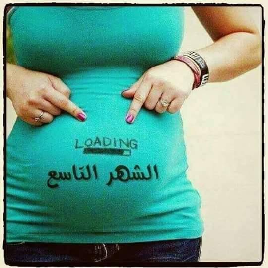 صورة اسباب تحجر البطن في الشهر التاسع , كيفية التقليل من تحجر البطن في الشهر التاسع