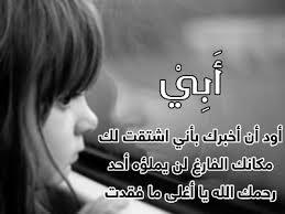 صورة كلام حزين عن الاب المتوفي , وجع فراق الاب