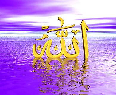 بالصور صور مكتوب عليها الله , تعريف اسم الله 11356 1