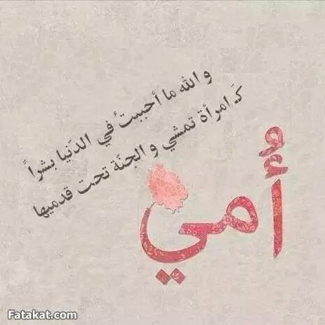 بالصور شعر حزين عن الام مكتوب , كلام حزين عن الام 11365 2