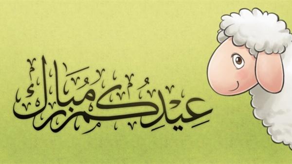 صورة تكبيرات العيد الكبير , فرحه العيد الكبير