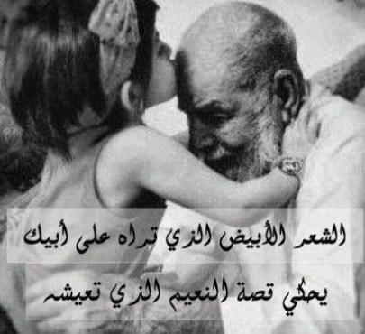 بالصور صوروكلمات عن الاب , كلمات عن الاب 11403 7