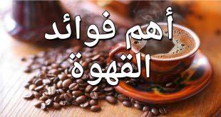 بالصور فوائد شرب القهوة للنساء , اهمية شرب القهوة للبنات والنساء 12282 2 310x165