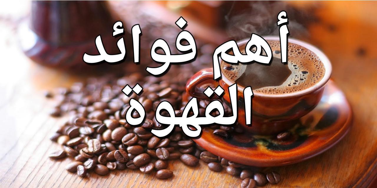 صورة فوائد شرب القهوة للنساء , اهمية شرب القهوة للبنات والنساء