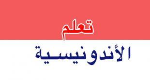 صورة كلمات اندونيسية ومعناها بالعربي , اللغة الاندونيسية