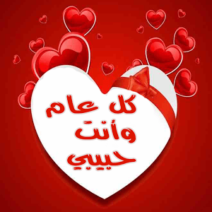 صورة احلى الصور عيد الحب , اجمل الصور عيد الحب