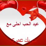 احلى الصور عيد الحب , اجمل الصور عيد الحب