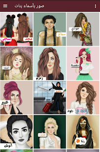 صور احلى اسماء بنات , اجمل اسماء بنات