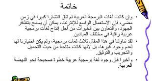صور خاتمة عن اللغة العربية , احلي خاتمة عن اللغة العربية