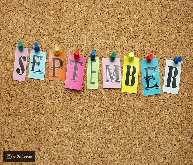 صور ماهو شهر سبتمبر , تعريف شهر سبتمبر
