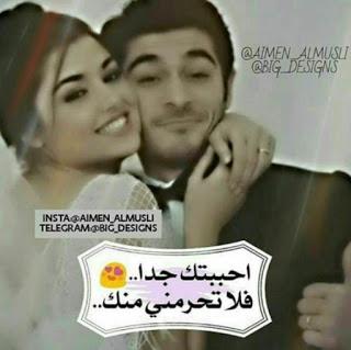 صور شعر حب عراقي قصير , اقوي شعر حب عراقي قصير
