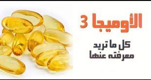 صورة فوائد اوميجا 3 6 9 , اهميه الدهون في الجسم
