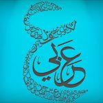 معنى اسم عربي , احلي المسميات للذكور