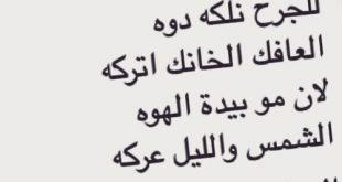 صور احلى شعر عراقي , شعر عراقي يجنن