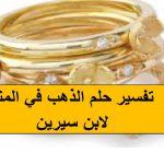 تفسير حلم ذهب للمتزوجه , رؤيه الذهب في المنام لا يحمد تاويله