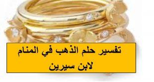 صور تفسير حلم ذهب للمتزوجه , رؤيه الذهب في المنام لا يحمد تاويله