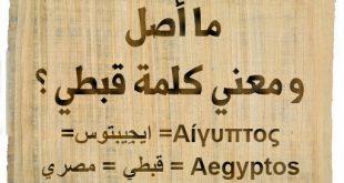 صورة اصل كلمة مصر , اغرب تدوين للاصول في التاريخ