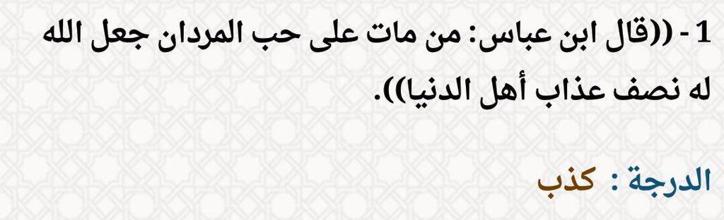 صور من مات على حب المردان , من تبع المردان وجب قتله
