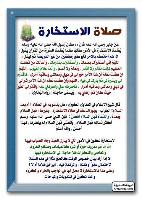 صورة دعاء الاستخارة طريقتها , استشاره الله في امور مقلقه 11871 1