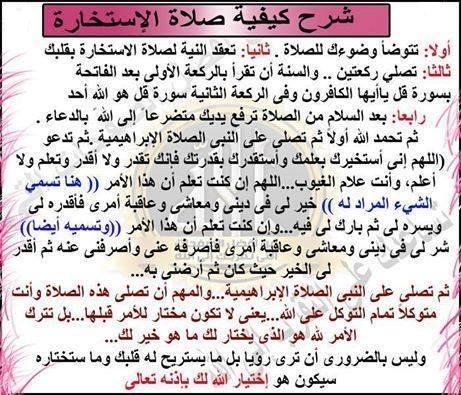 صورة دعاء الاستخارة طريقتها , استشاره الله في امور مقلقه 11871 3