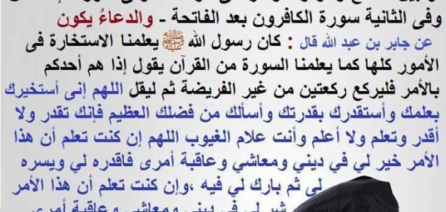 صورة دعاء الاستخارة طريقتها , استشاره الله في امور مقلقه 11871 4