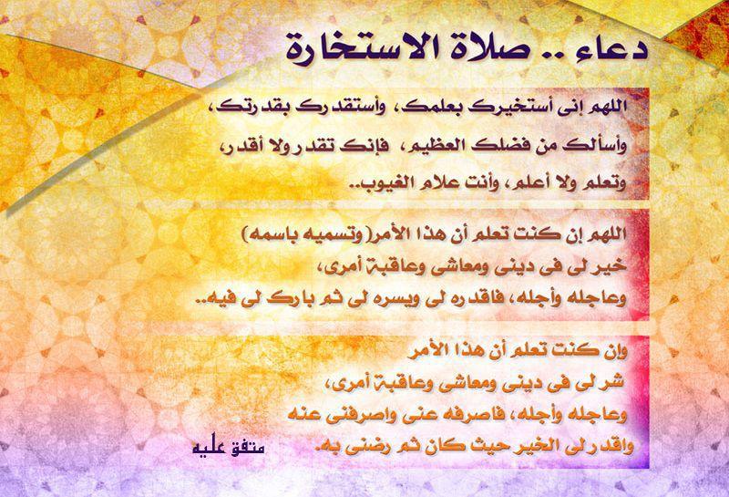 صورة دعاء الاستخارة طريقتها , استشاره الله في امور مقلقه 11871 5