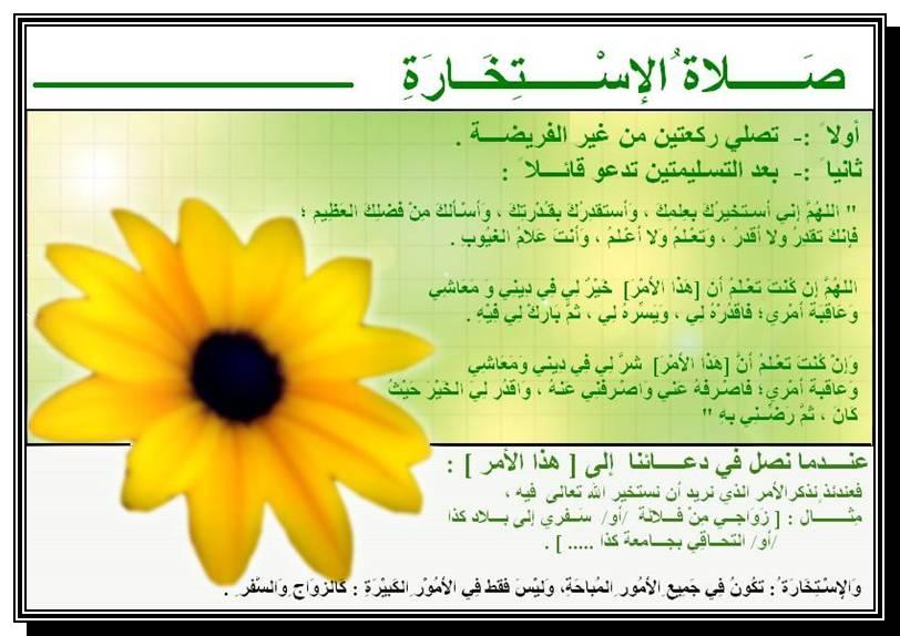 صورة دعاء الاستخارة طريقتها , استشاره الله في امور مقلقه 11871 6