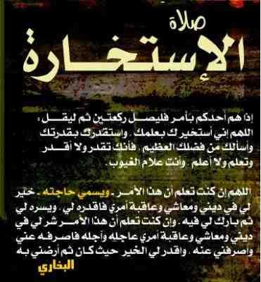 صورة دعاء الاستخارة طريقتها , استشاره الله في امور مقلقه 11871 7