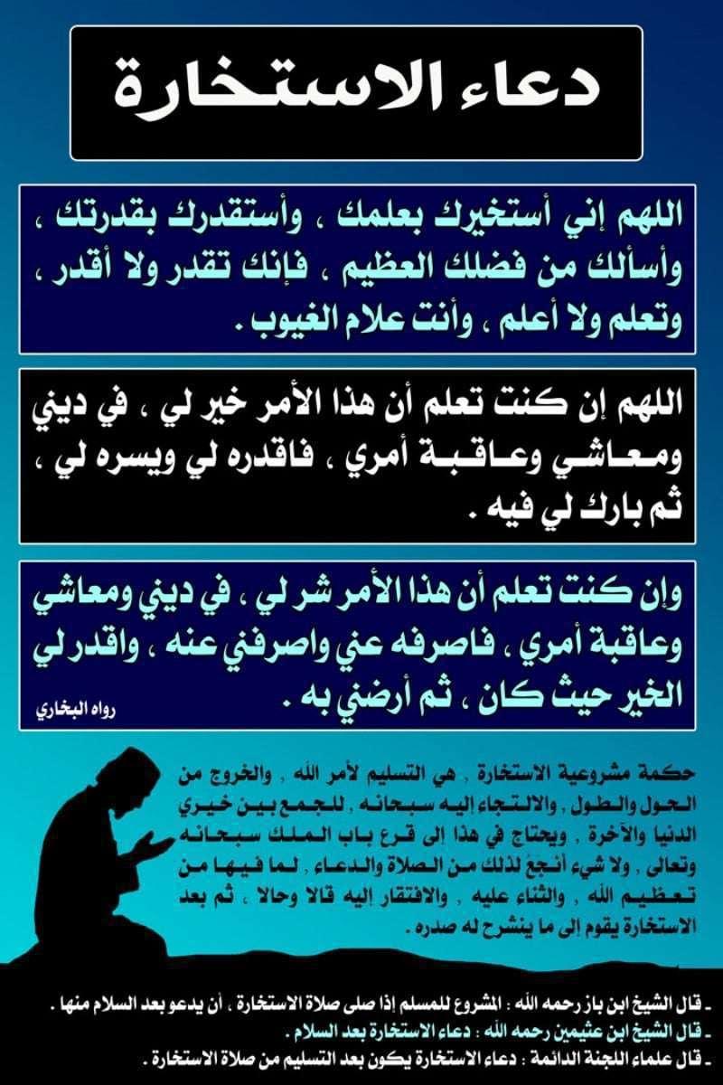 صورة دعاء الاستخارة طريقتها , استشاره الله في امور مقلقه 11871