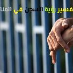 تفسير رؤية السجن في المنام , تفسيرات لابن سرين حول الحلم بالسجن
