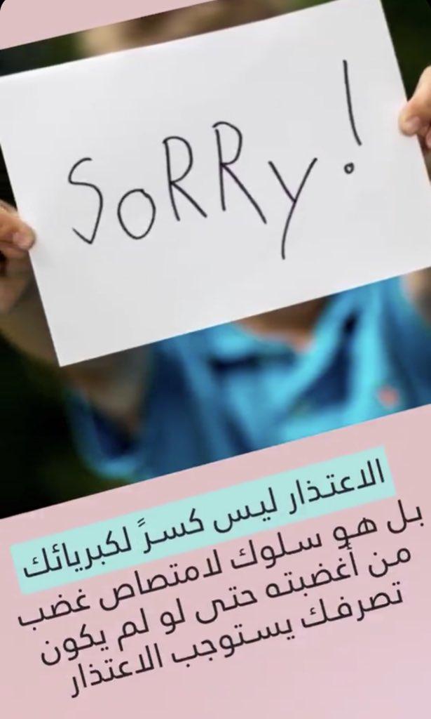 صورة كلام اعتذار لصديق , كلمات تلين غضب القلب 11932 1