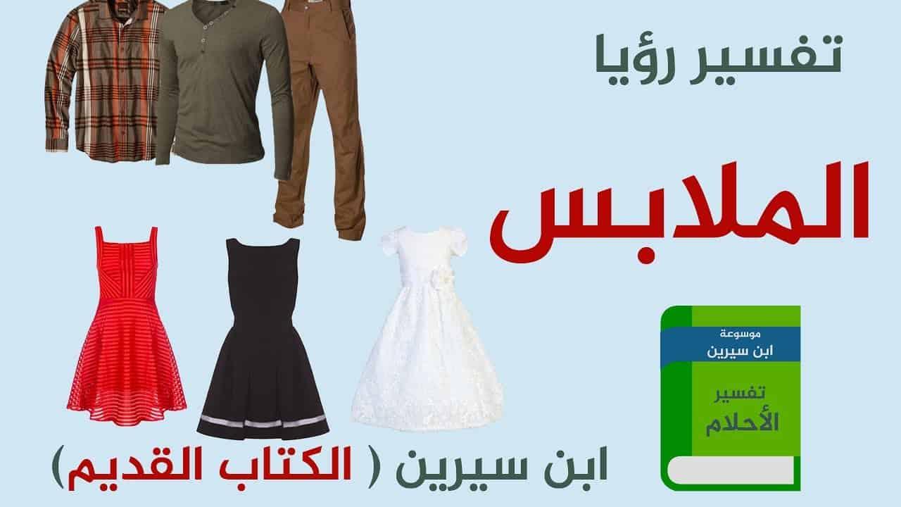 صور ملابس جديدة في المنام , تفسير رؤيه شراء الملابس