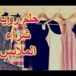 ملابس جديدة في المنام , تفسير رؤيه شراء الملابس