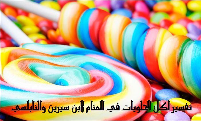 صورة حلويات في المنام , تسير رؤيه الحلوي في المنام