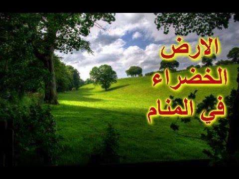 صور تفسير رؤيا الارض الخضراء , تفسير حلم الخضره للرجل والمراة