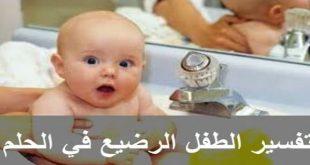 صور طفل رضيع في المنام , تفسير رؤيه رضيع الذكر والانثي