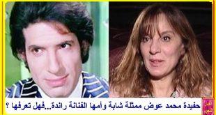 صورة جميلة عوض ووالدتها, لن تتخيلو من تكون حفيدة محمد عوض