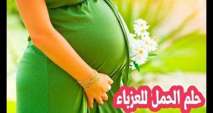 صورة تفسير حلم الحمل للعزباء, تفسير الاحلام