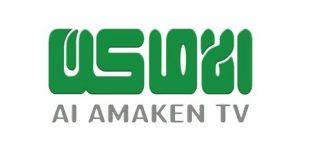 تردد قناة الاماكن, التلفيزيون العربي