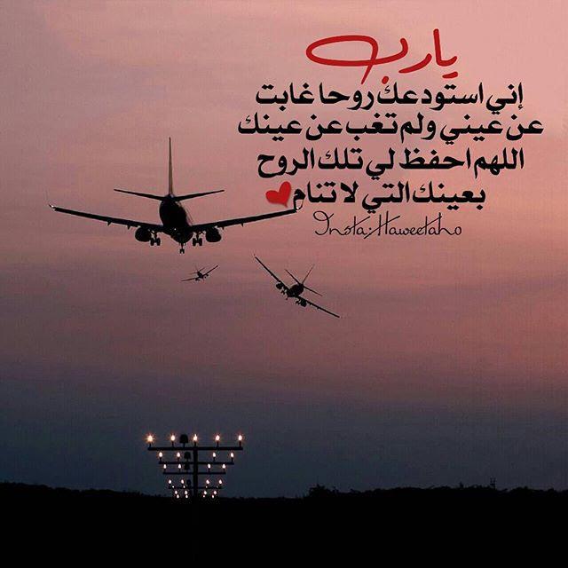 صورة رسائل سفر وشوق, وجع البعد واشواق فراق الاحباب في رسالة