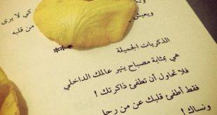 صورة كلمات جميله عن الذكريات, اجمل الاوقات