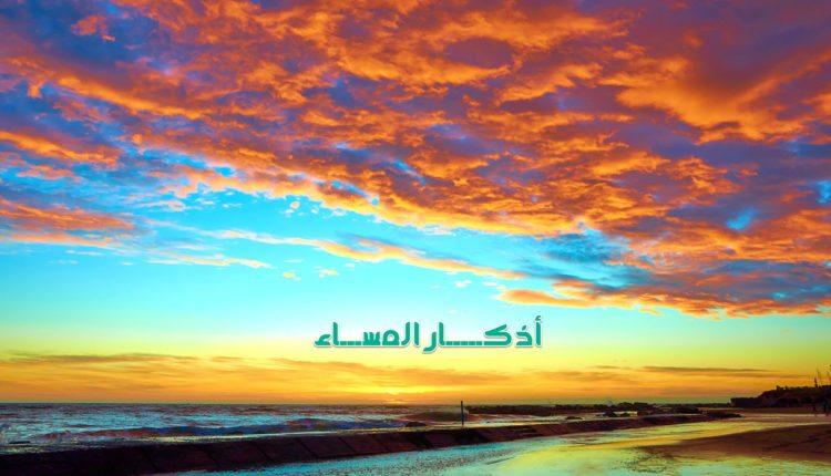 صورة اذكار المساء كاملة ماهر المعيقلي, معلومات عن الاسلام