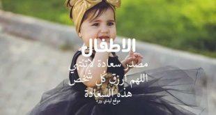 صورة كلام جميل عن الاطفال,الاطفال احباب الله