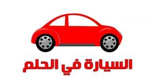 حلم السيارة الحمراء