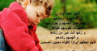 أحلى كلام عن الطفولة ، عبارات حلوه عن الاطفال