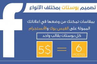 صورة كيفية عمل منشور على الفيسبوك طريقة مميزة لا تفوتها  ، عمل بوستات للفيس بوك 12119 2 310x205