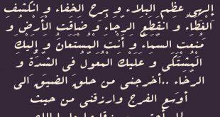 صورة عبادة وراحة للنفس ، دعاء الفرج كتابه 12192 11 310x165