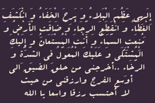 صورة عبادة وراحة للنفس ، دعاء الفرج كتابه 12192 11 310x205
